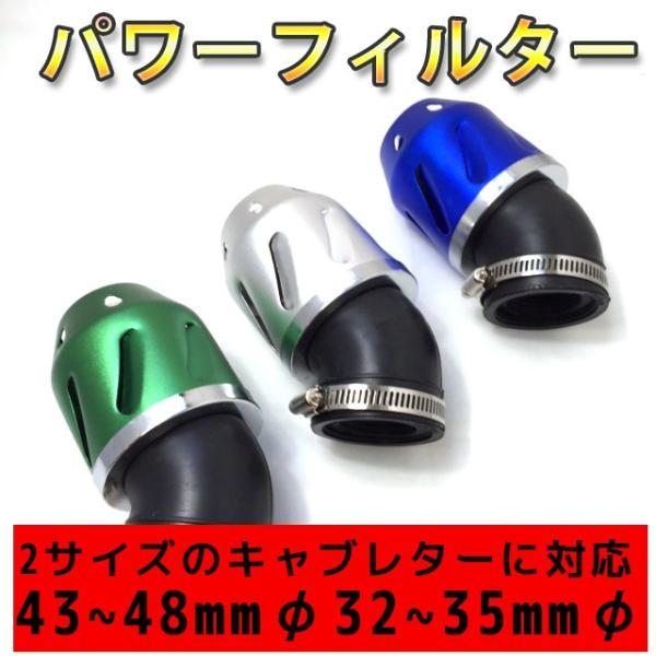 全天候型 パワーフィルター カラフル エアフィルター 汎用  43~48mmφ 32~35mmφ 対応 原付5色|dream-japan|03