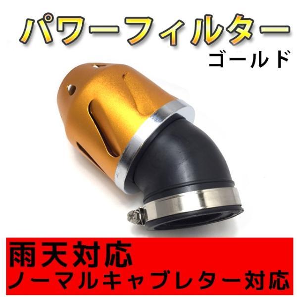 全天候型 パワーフィルター カラフル エアフィルター 汎用  43~48mmφ 32~35mmφ 対応 原付5色|dream-japan|05