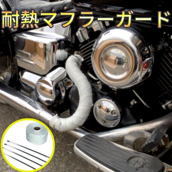 バイク・車用 マフラーガード 耐熱 テープ 布1200℃ グラスファイバー製 50mm×5m (ベージュ・黒・ホワイト)パッケージ無しで激安! アメリカン 火傷防止|dream-japan|06