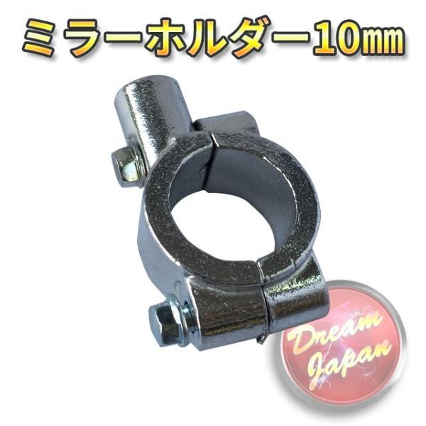 バイク ミラーホルダー ミラークランプ  10mm正ネジ用/22.2mmハンドル/(シルバー・ブラック選択)/エストレア/SR/TW/【クリックポスト送料無料】|dream-japan|02
