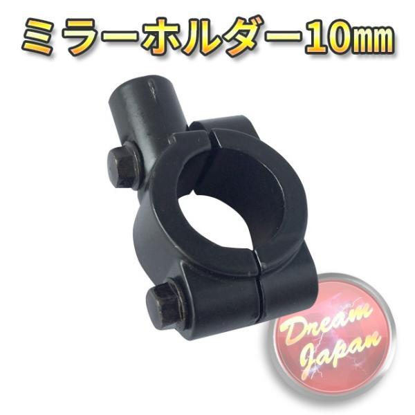バイク ミラーホルダー ミラークランプ  10mm正ネジ用/22.2mmハンドル/(シルバー・ブラック選択)/エストレア/SR/TW/【クリックポスト送料無料】|dream-japan|03