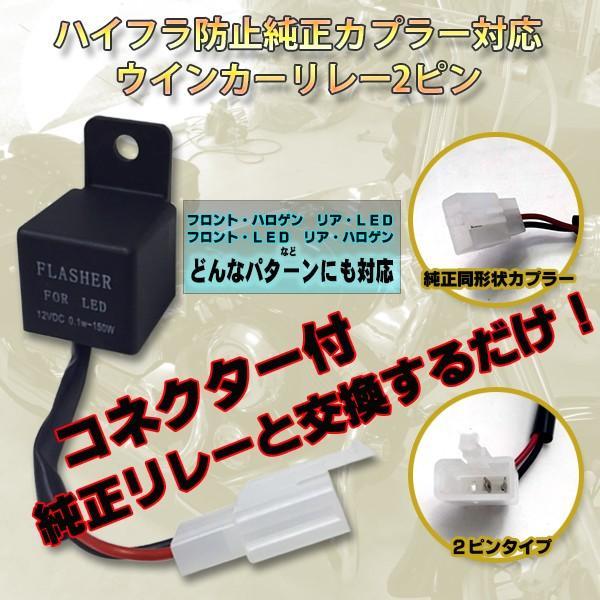 ウインカーリレー 2ピン 1w〜150w LED ハロゲン混載、 純正コネクター カプラーオン ドラッグスター/ヤマハ/ホンダ/定形外郵便発送可能 dream-japan