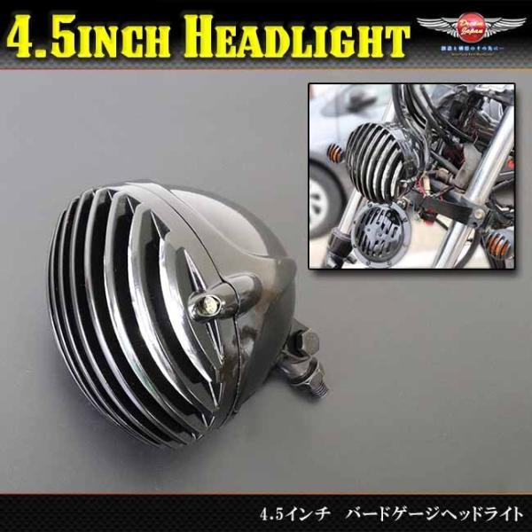 バイク ヘッドライト 4.5インチ H4バルブ  バードゲージ(ブラック)検索用/チョッパー/ドラッグスター/カスタム/バルカン/スティード/ビラーゴ/ハーレー |dream-japan