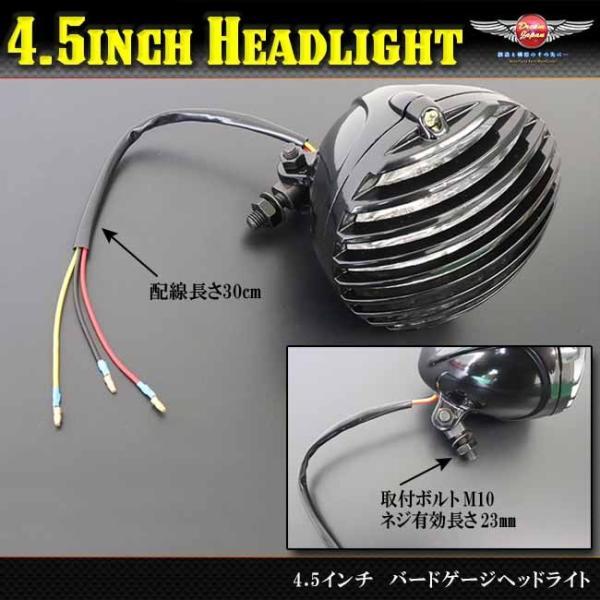 バイク ヘッドライト 4.5インチ H4バルブ  バードゲージ(ブラック)検索用/チョッパー/ドラッグスター/カスタム/バルカン/スティード/ビラーゴ/ハーレー |dream-japan|02