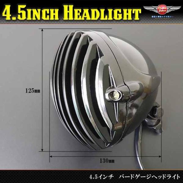 バイク ヘッドライト 4.5インチ H4バルブ  バードゲージ(ブラック)検索用/チョッパー/ドラッグスター/カスタム/バルカン/スティード/ビラーゴ/ハーレー |dream-japan|03