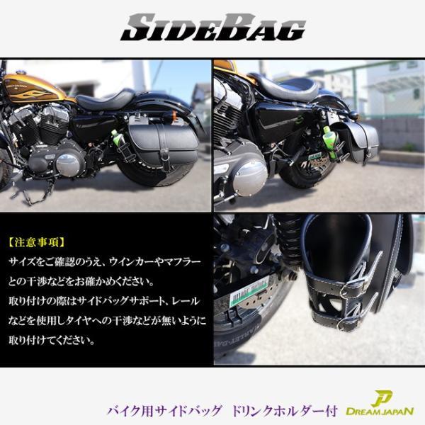 バイク用 サイドバッグ 左側 ドリンクホルダー付 アメリカン 合皮/ドラッグスター/スポーツスター/ビラーゴ/ソフテイル/マグナ/シャドウ/スティード/TW/SR|dream-japan|05