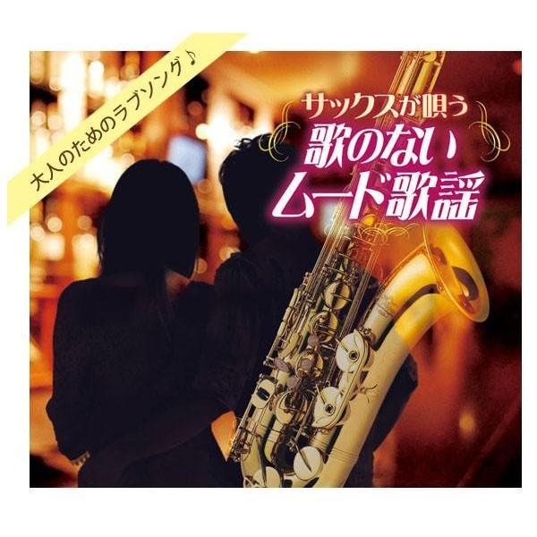 キングレコード サックスが唄う 歌のないムード歌謡(全100曲CD5枚組 別冊歌詩本付き) ABL|dream-realize