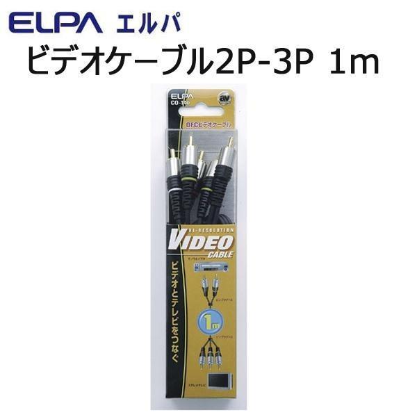 ELPA ビデオケーブル2P-3P 1m CO-140 ABL