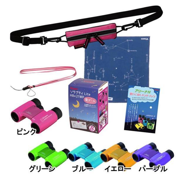 Vixen ビクセン 双眼鏡 宙ガールシリーズ アリーナH ソラプティLite H8×21WP ABL