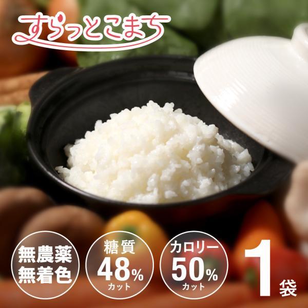 こんにゃく米 乾燥 すらっとこまち 60g x 1袋 ダイエット食品 満腹 置き換え こんにゃくごはん 糖質制限 低カロリー ロカボ ライス 美味しい ポイント消化