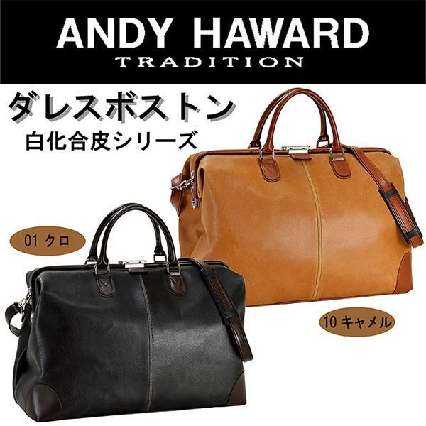 ボストンバッグ メンズ レディース おしゃれ 旅行 出張 1泊 2泊 3泊 ゴルフ ショルダー付き 旅行鞄 旅行かばん  日本製 ANDY HAWARD 10422