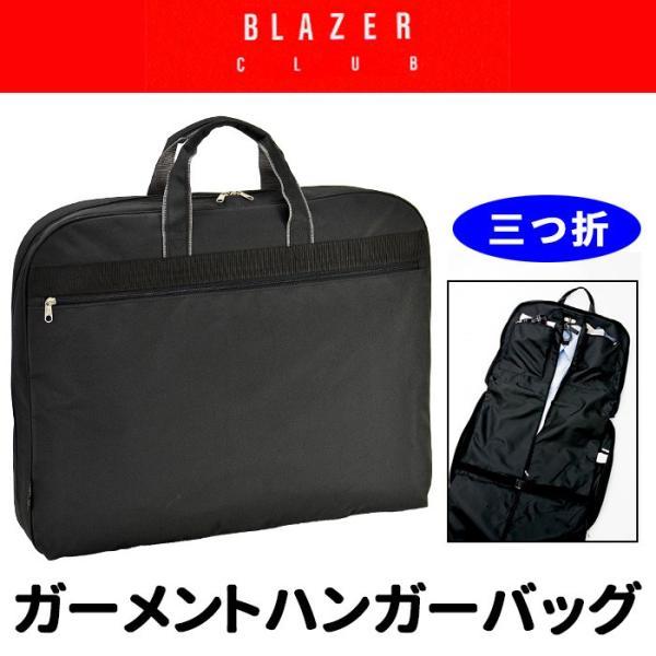 ビジネスバッグ メンズ 50代 40代 30代 20代 おしゃれ ハンガーケース ガーメントケース ハンガーバッグ 3つ折れ 旅行かばん BLAZER CLUB 13069