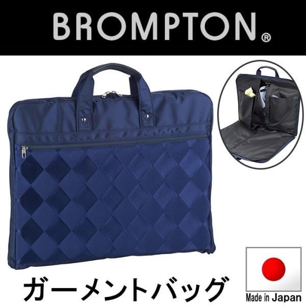 ビジネスバッグ メンズ 50代 40代 30代 20代 おしゃれ ハンガーバッグ ガーメントバッグ ハンガーケース 旅行かばん 日本製 BROMPTON 13070