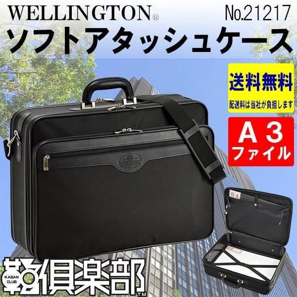 ビジネスバッグ メンズ 50代 40代 30代 20代 おしゃれ アタッシュケース ソフト ブリーフケース 48cm A3F WELLINGTON 21217