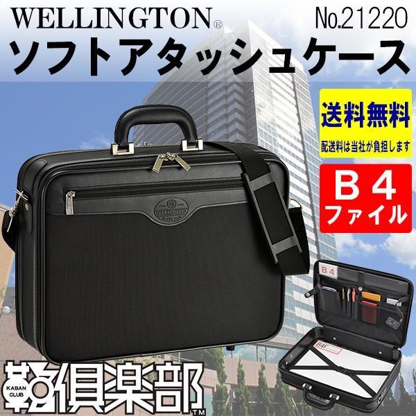 ビジネスバッグ メンズ 50代 40代 30代 20代 おしゃれ アタッシュケース ソフトブリーフケース 42cm B4F WELLINGTON 21220