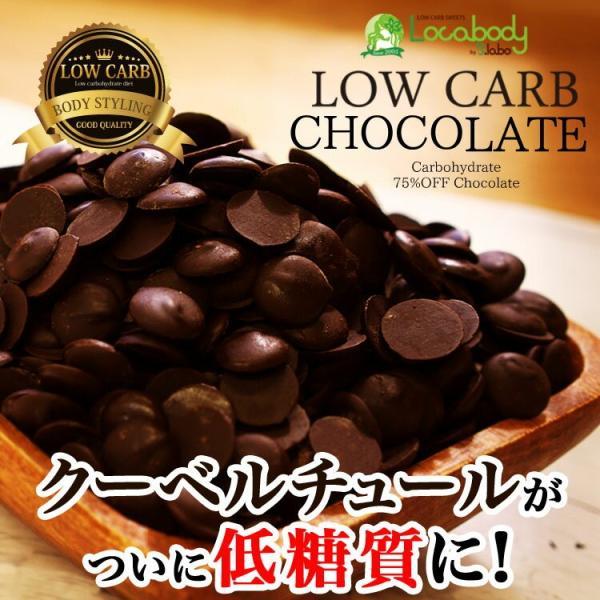 ダイエット食品 お菓子 置き換え 低糖質 スイーツ カカオ香るローカーボチョコ 低糖質 クーベルチュールチョコレート 大容量 砂糖不使用 糖質制限 ロカボ