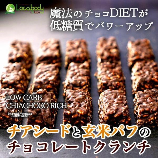 ダイエット食品お菓子置き換え低糖質スイーツチアシードと玄米パフのローカーボチョコクランチ砂糖不使用クーベルチュールチョコレート糖