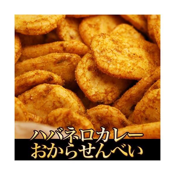 ダイエット食品満腹置き換えお菓子スイーツハバネロカレーおから煎餅大容量おからせんべい煎餅激辛辛い唐辛子