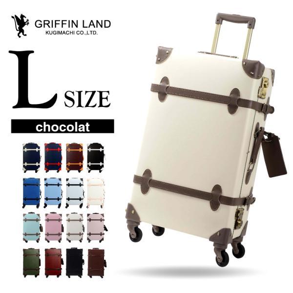 トランク 大型 旅行用品 ショコラ 人気 キャリーバッグ おしゃれ かわいい
