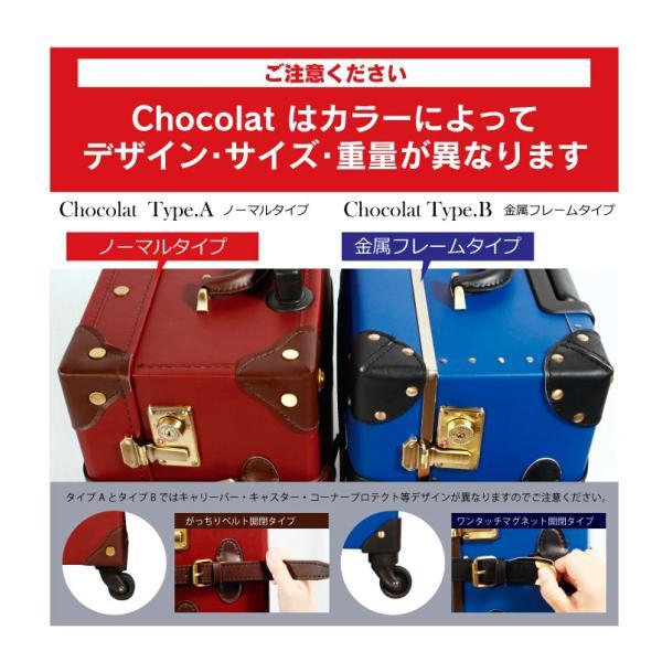 トランク 大型 旅行用品 ショコラ 人気 キャリーバッグ おしゃれ かわいい dream-shopping 02