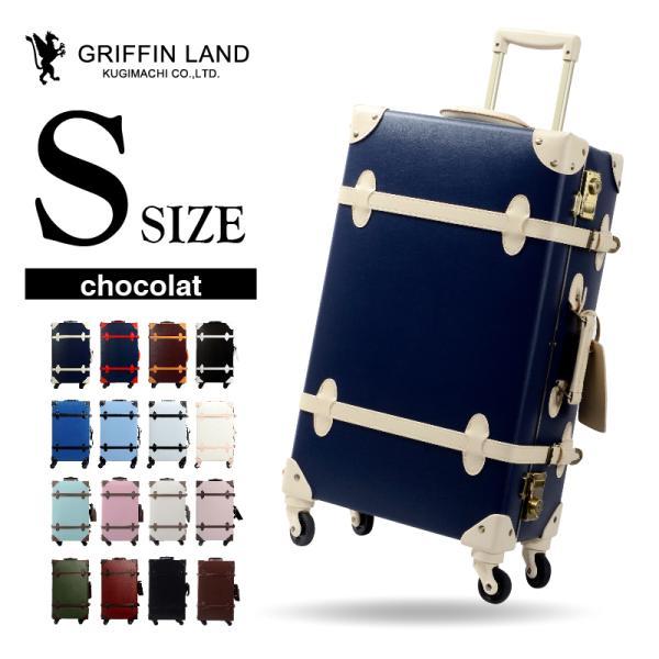 トランク 小型 旅行用品 ショコラ 人気 キャリーバッグ おしゃれ かわいい トランク 小型|dream-shopping
