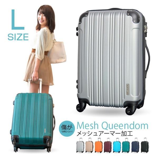 スーツケース Lサイズ 大型 軽量 約80L 拡張機能 人気 1年間保証 ファスナータイプ ハードケース  無料受託サイズ 国内旅行 修学旅行