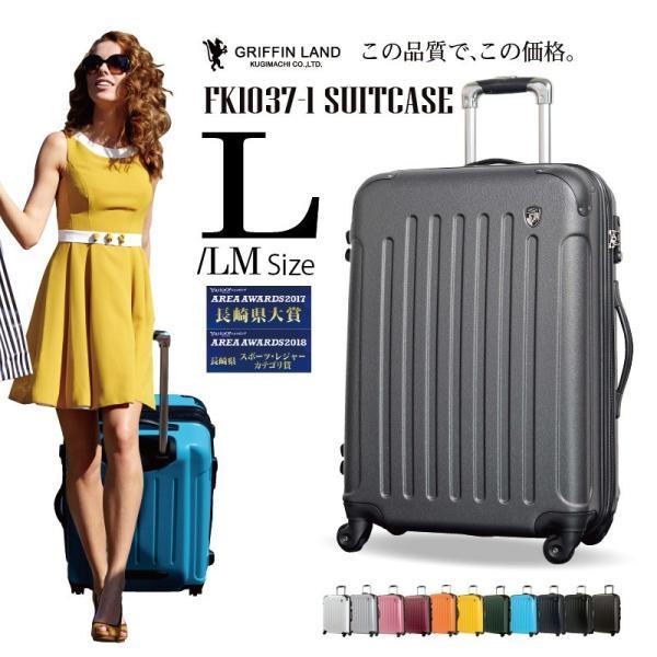 【期間限定1000円OFF!!】スーツケース 人気 大型 軽量 Lサイズ ファスナー スーツケースキャリー ハードケース TSA 旅行用品  1年間保証|dream-shopping
