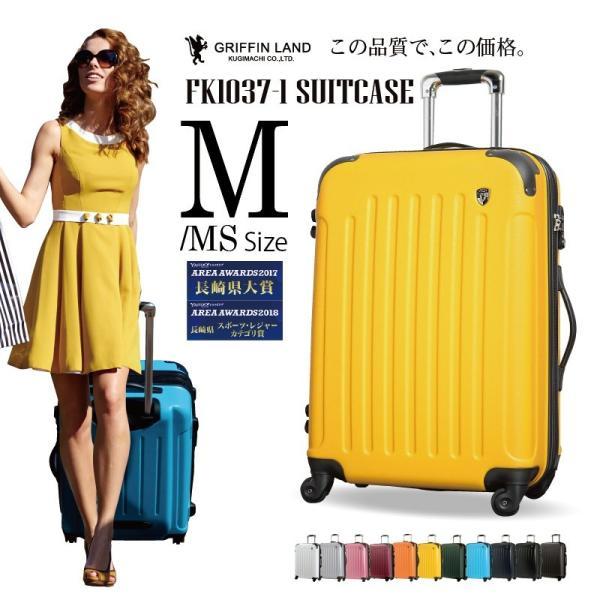 スーツケース 人気 中型 軽量 Mサイズ ファスナー スーツケースキャリー ハードケース TSA キャリーケース 旅行かばん 修学旅行 研修 国内旅行 1年間保|dream-shopping