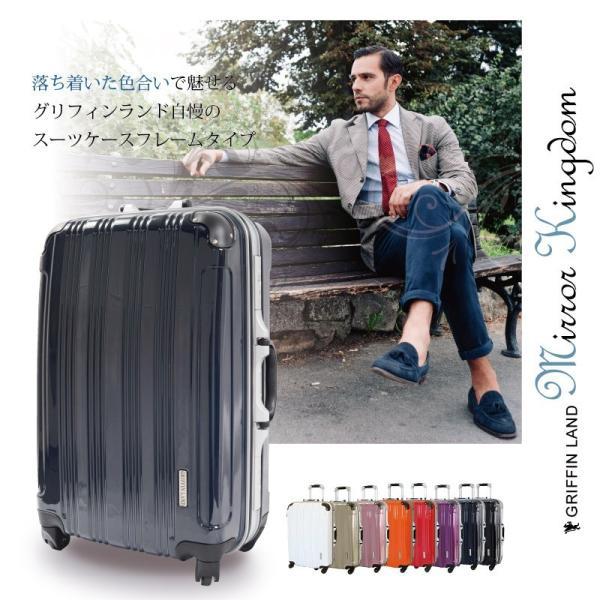 スーツケース 人気 グリフィンランド スーツケース 軽量 アルミフレーム ハード  Mサイズ  スーツケース M 旅行用品 TSA|dream-shopping|02
