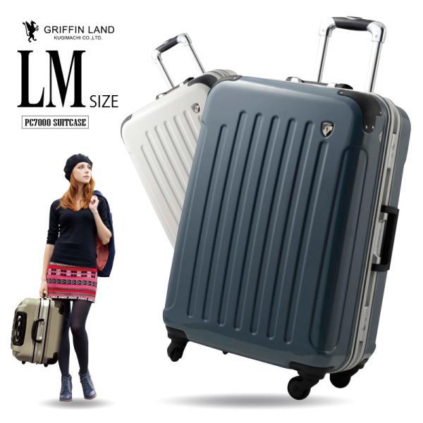 スーツケース 人気 グリフィンランド スーツケース 軽量 アルミフレーム Lサイズ 日乃本錠前 グリスパック キャリーケース スーツケース(10日以上 7〜14日)|dream-shopping