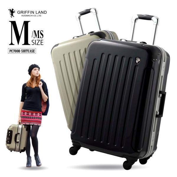 スーツケース 人気 グリフィンランド スーツケース 軽量 アルミフレーム ハード 日乃本錠前 グリスパック スーツケース M キャリーケース TSA|dream-shopping