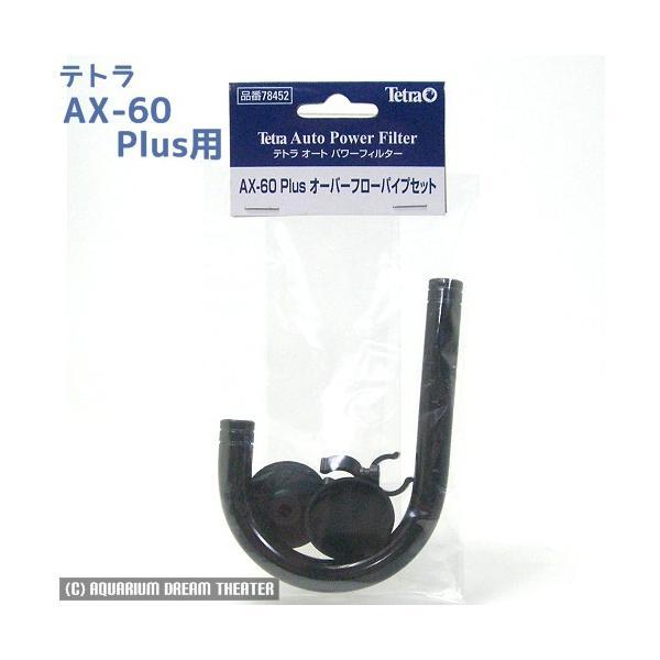 テトラ AX-60Plus オーバーフローパイプセット 【AX-60Plus プラス用・オーバーフローパイプ ・フィルター】