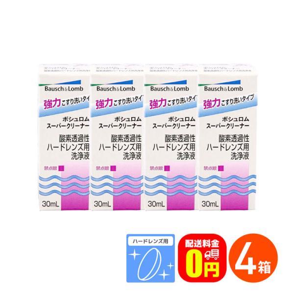 《送料無料》スーパークリーナー30ml 4箱セット ハードレンズ用洗浄液(こすり洗い ボシュロム dreamcl