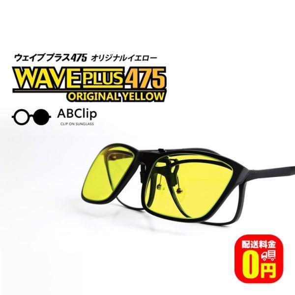 エービークリップ ウェイブプラス475 オリジナルイエロー クリップオングラス ABClip WAVEPLUS475 送料無料 イトーレンズ 脱着式 遮光 メガネに装着 サングラス