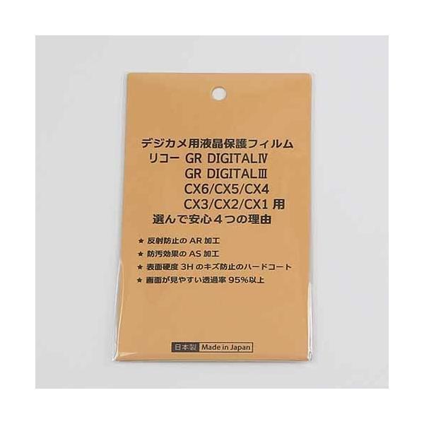 日本製 デジタルカメラ 液晶保護フィルム リコー GR DIGITALIV/GR DIGITALIII/CX6/CX5/CX4/CX3/CX2/CX1用 /反射防止 防汚 高硬