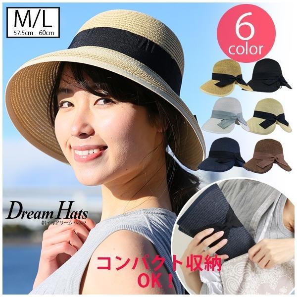 e9eecd34f194fe 帽子 レディース 夏 uv 折りたたみ で持ち運べる 麦わら 紫外線 対策 UVカット レディース 帽子 大きいサイズ ...