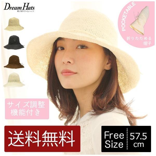 d33d2947eeca94 帽子 レディース 折りたたみ 大きいサイズ 夏 UV つば広 小顔効果 麦わら 紫外線対策 折りたたみ ...