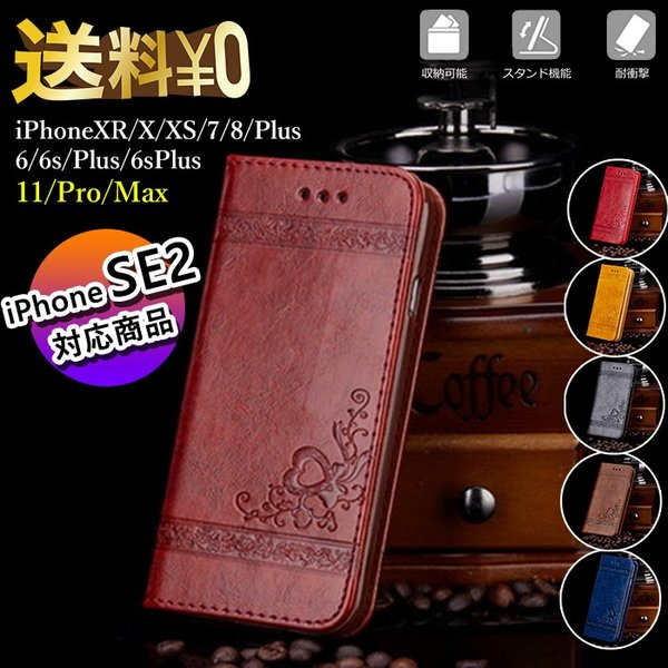 iPhone8 ケース 送料無料 iPhone7/X XS iPhone6s 手帳型ケース スマホケース おしゃれ アイフォン8 iPhone7 iPhone 8 Plus iPhone6 Plus ケース