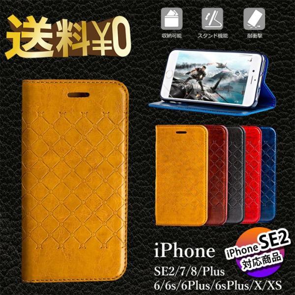 iPhone 7 手帳型 ケース おしゃれ iPhone8 iPhone6/6s plus iPhone7カバー