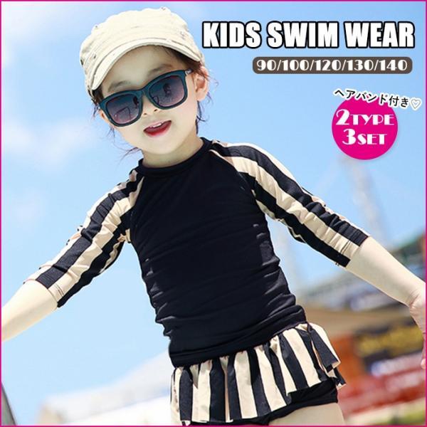 a8a33de54aed0 水着 子供 女の子 水着ワンピース セパレート 子ども 上下セット ラッシュガード 3点セット 7分 ...