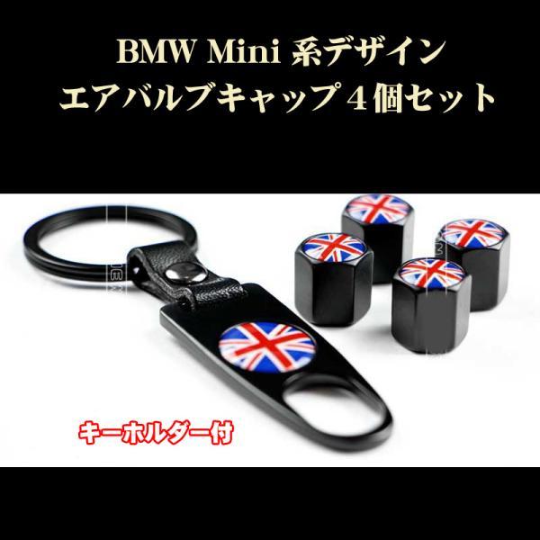 BMW Miniパーツ エアバルブキャップ 4個セット Newkon ネコポス便可|dreamlands