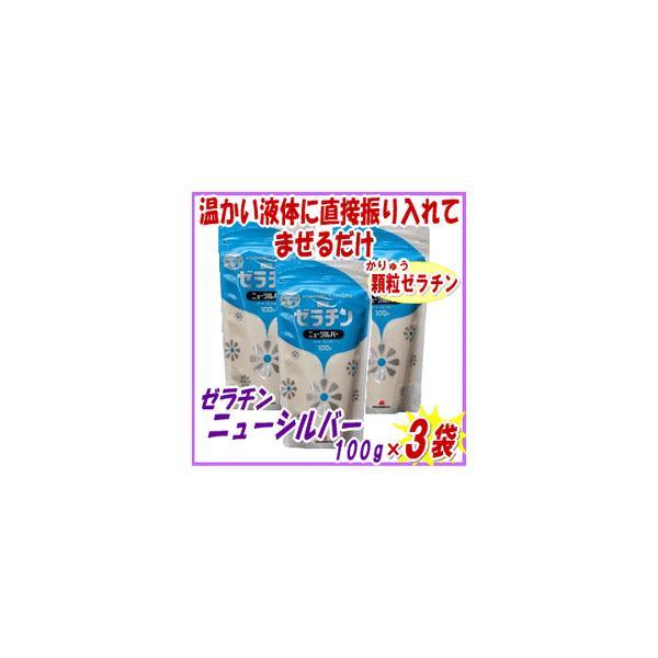 アイビス ゼラチン ニューシルバー(new silver) 100g×3袋セット 介護食 とろみ剤