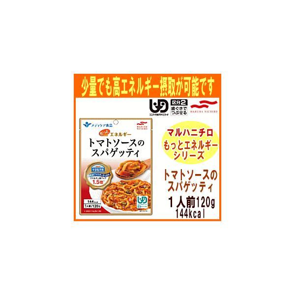 マルハニチロもっとエネルギー トマトソースのスパゲッティ 1袋120g 介護食