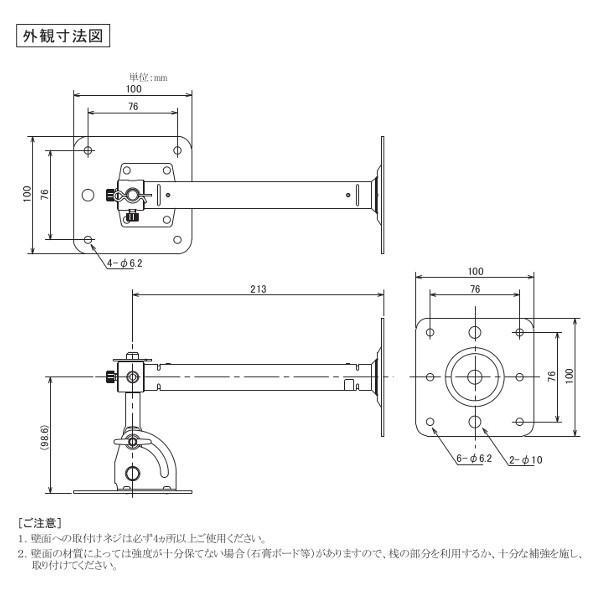 JVC ビクター PS-U80Wスピーカーハンガー(壁面用)【メーカー取寄品】(Victor)