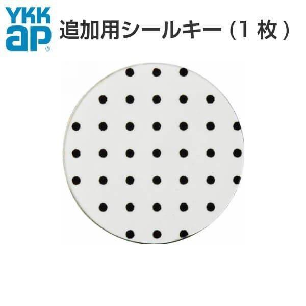 2個以上購入で送料無料 YKKAP 玄関ドア ピタットKey用スマートコントロールキー:追加用シールキー 2K49-930 アルミサッシ