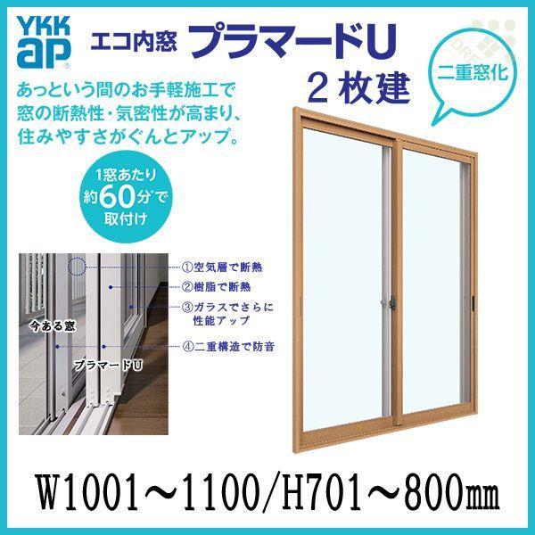 二重窓 内窓 プラマードU YKKAP 2枚建(単板ガラス) 透明3mm 型4mm 透明5mm 透明6mm ガラス W1001〜1100 H701〜800mm YKK サッシ