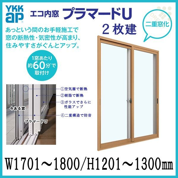 RoomClip商品情報 - 二重窓 内窓 プラマードU YKKAP 2枚建(単板ガラス) 透明3mm 型4mm 透明5mm 透明6mm ガラス W1701〜1800 H1201〜1300mm