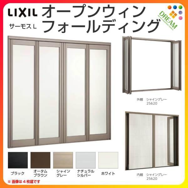 RoomClip商品情報 - リクシル オープンウィン フォールディング 2枚建折戸 11924 W1235×H2430mm 一般複層/Low-E複層ガラス サーモスL LIXIL 樹脂アルミ複合サッシ 折れ戸