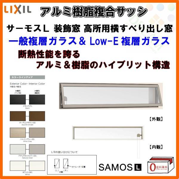樹脂アルミ複合断熱サッシ高所用横すべり出し窓16003寸法W1640×H370LIXIL/リクシルサーモスL半外型一般複層ガラス