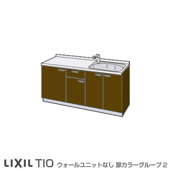 コンパクトキッチン ティオ Tio LixiL 壁付I型 ベーシック W1650mm 間口165cm コンロなし グループ2 リクシル システムキッチン 流し台 フロアユニットのみ